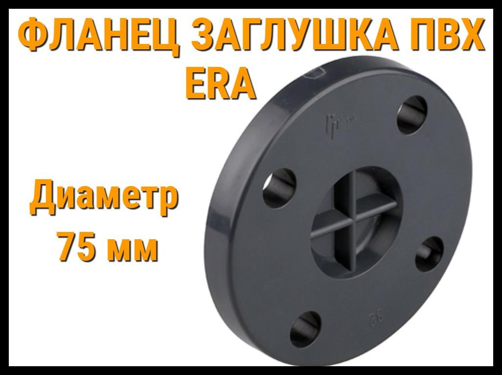 Фланец заглушка ПВХ ERA (75 мм)