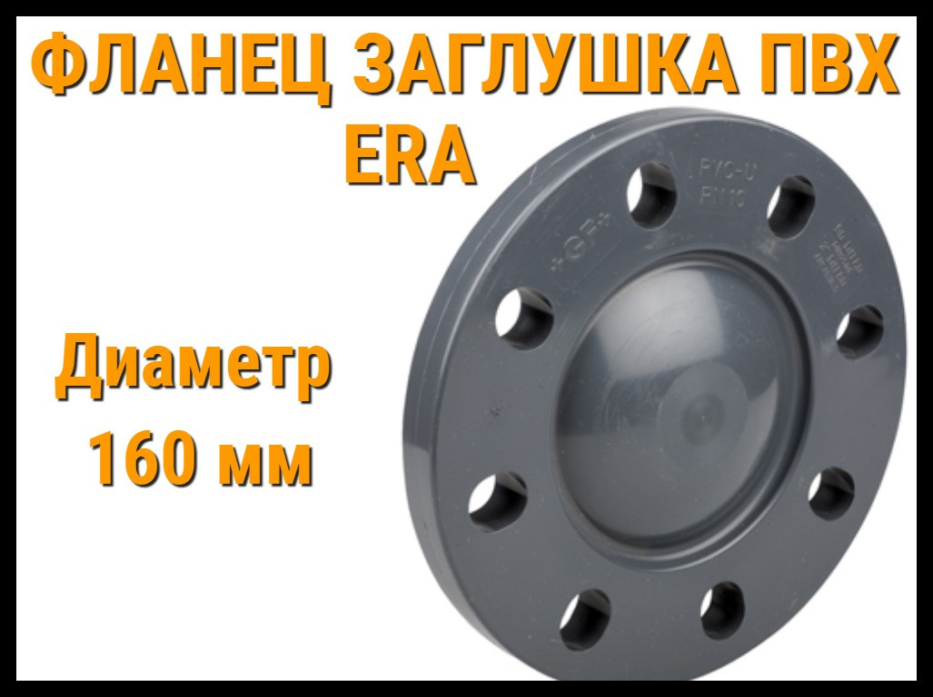 Фланец заглушка ПВХ ERA (160 мм)