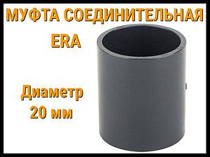Муфта соединительная ПВХ ERA (20 мм)