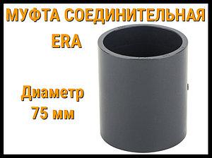 Муфта соединительная ПВХ ERA (75 мм)