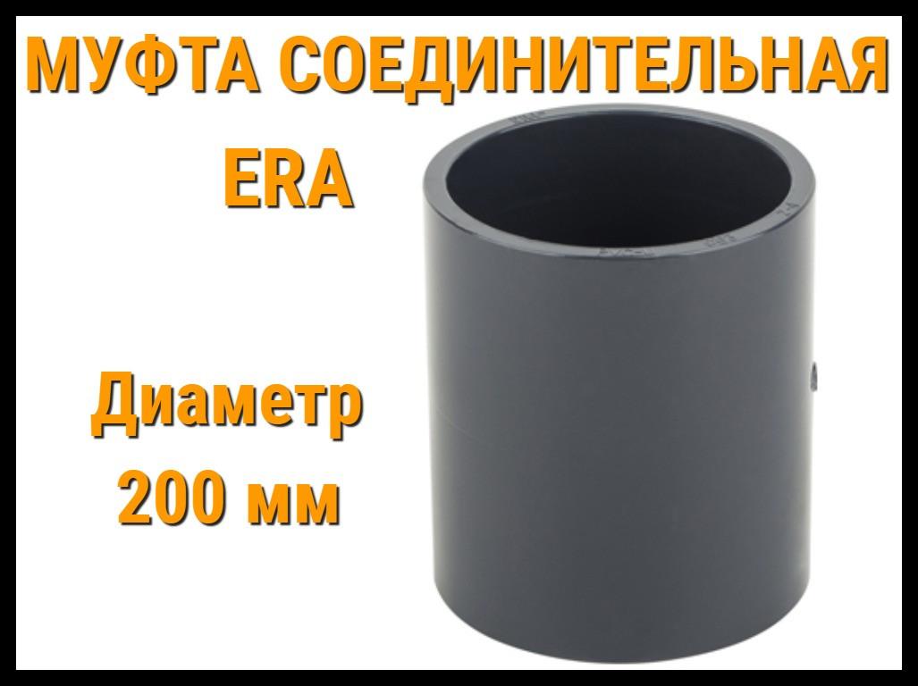 Муфта соединительная ПВХ ERA (200 мм)