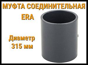 Муфта соединительная ПВХ ERA (315 мм)