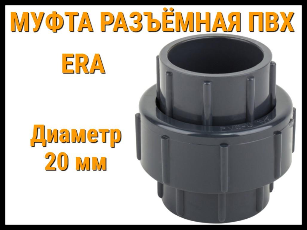 Муфта разъёмная ПВХ ERA (20 мм)