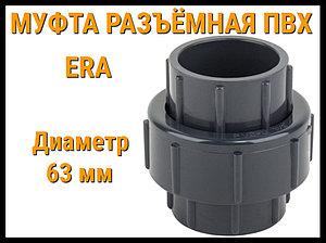 Муфта разъёмная ПВХ ERA (63 мм)