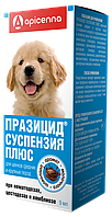 Антигельминтик Api-San Празицид суспензия Плюс для щенков крупных и средних пород - фл. 9 мл