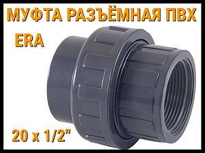 "Муфта разъёмная ПВХ ERA (20 x 1/2"")"