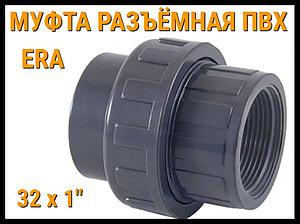"Муфта разъёмная ПВХ ERA (32 x 1"")"