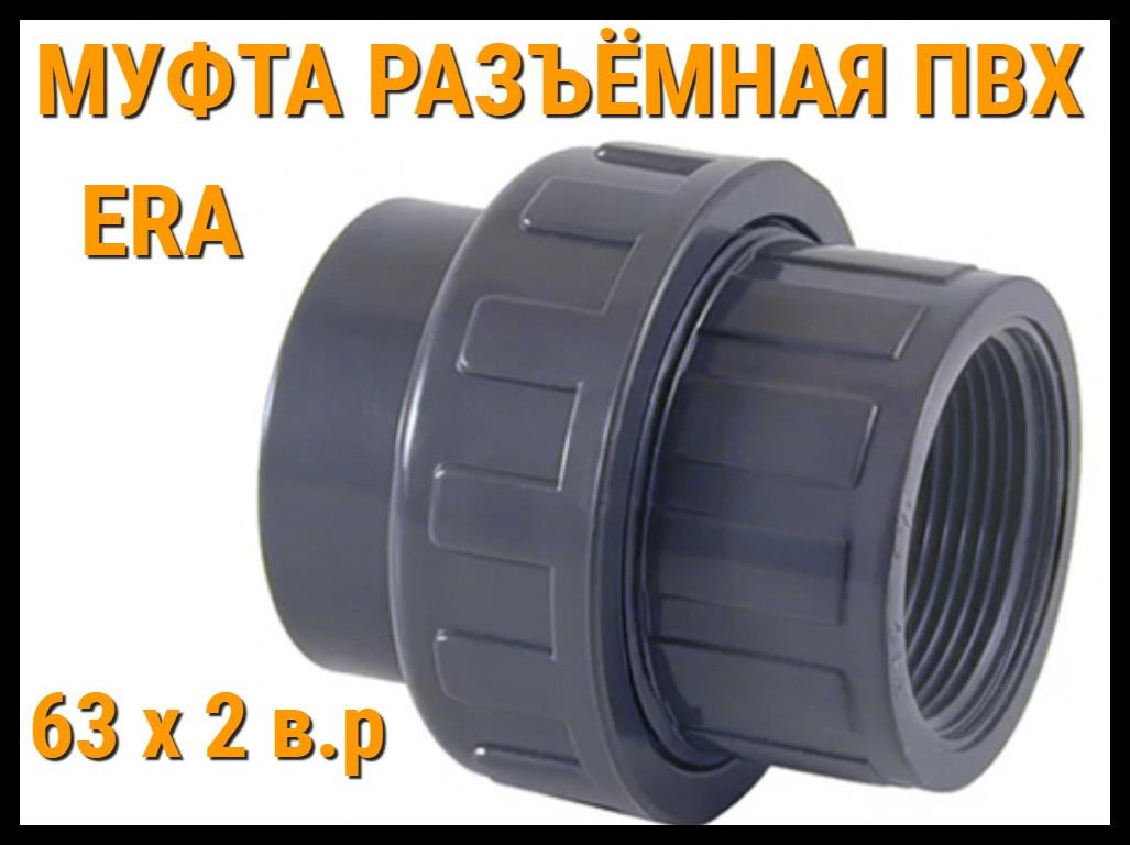 "Муфта разъёмная ПВХ ERA (63 x 2"")"