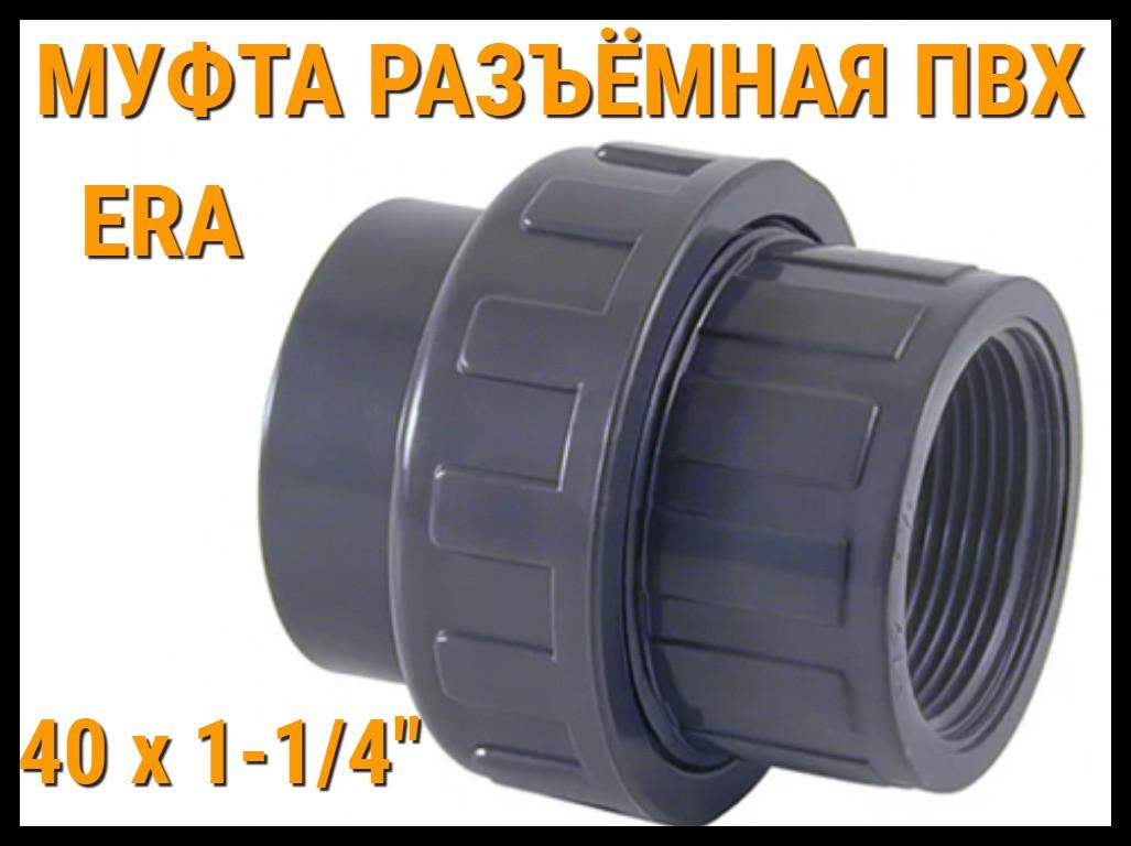 "Муфта разъёмная ПВХ ERA (40 x 1-1/4"")"