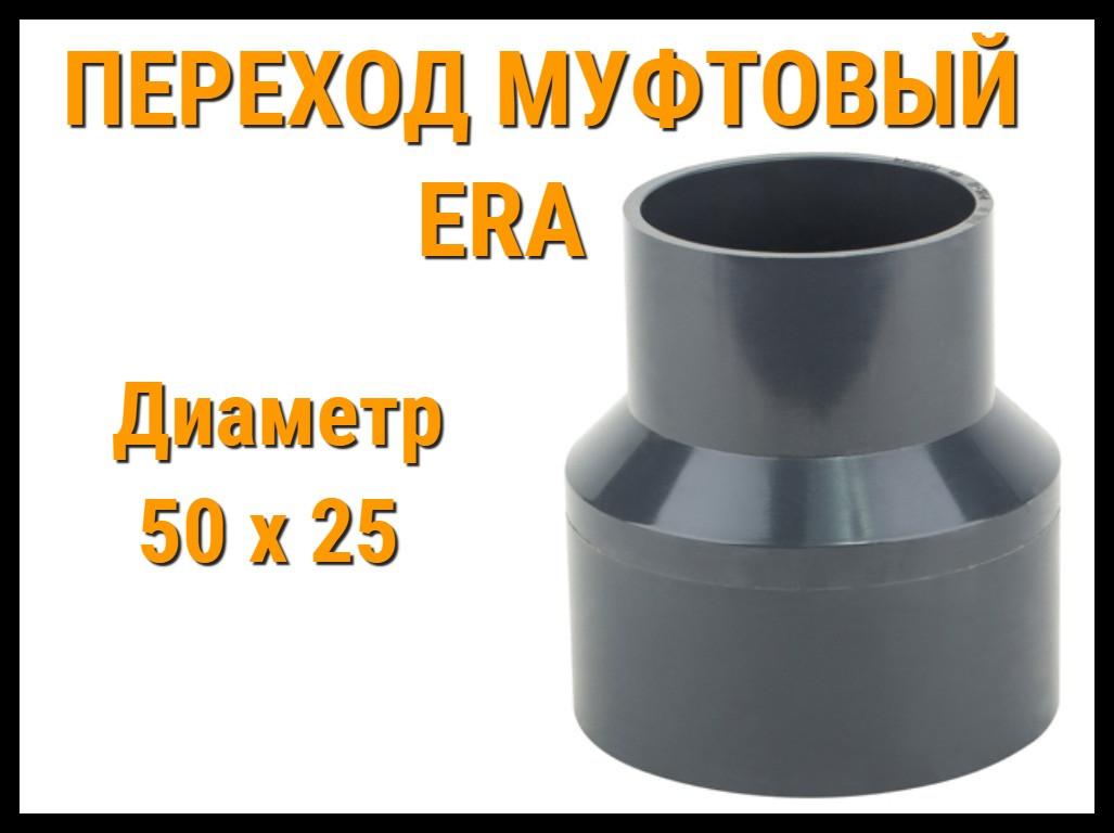Переход муфтовый ПВХ ERA (50 x 25 мм)