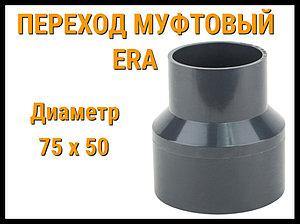 Переход муфтовый ПВХ ERA (75 x 50 мм)