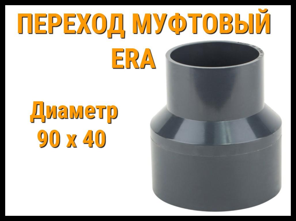 Переход муфтовый ПВХ ERA (90 x 40 мм)