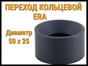 Переход кольцевой ПВХ ERA (50 x 25 мм)