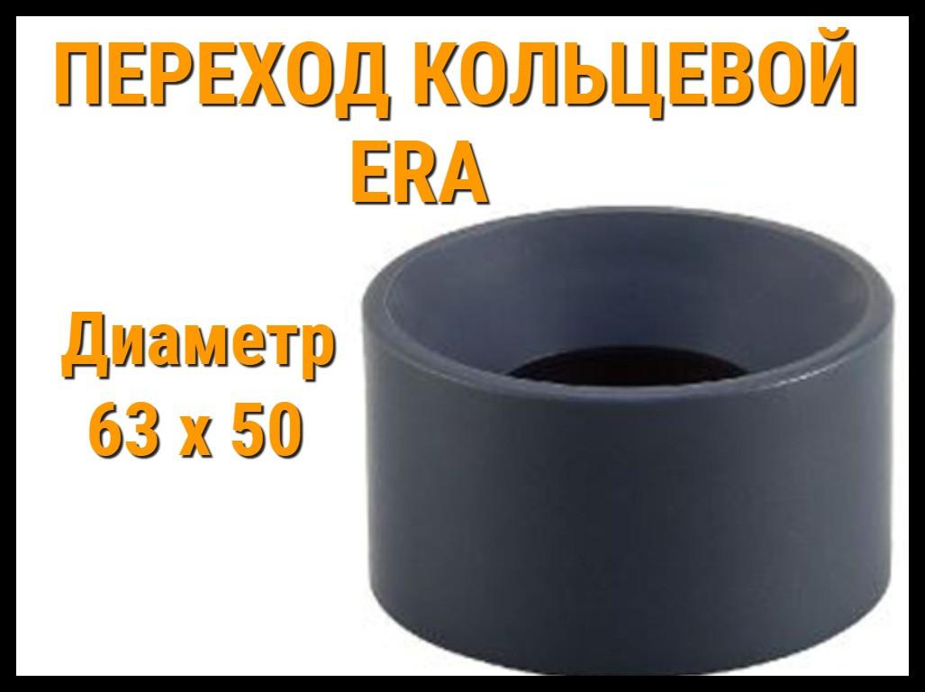 Переход кольцевой ПВХ ERA (63 x 50 мм)