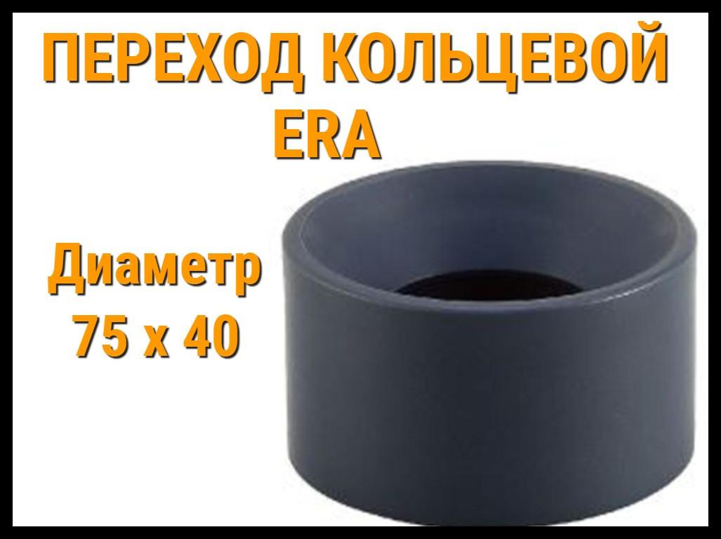 Переход кольцевой ПВХ ERA (75 x 40 мм)