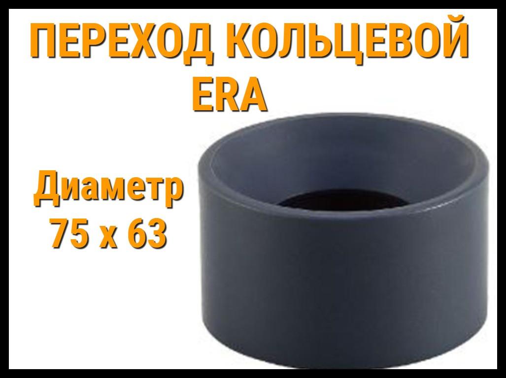 Переход кольцевой ПВХ ERA (75 x 63 мм)