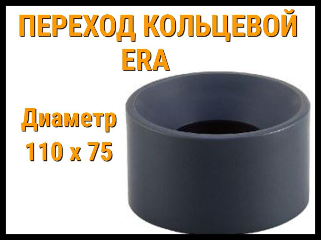 Переход кольцевой ПВХ ERA (110 x 75 мм)