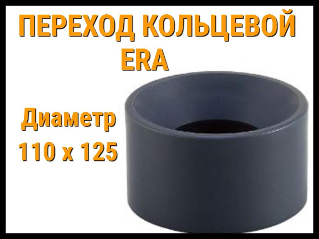 Переход кольцевой ПВХ ERA (110 x 125 мм)