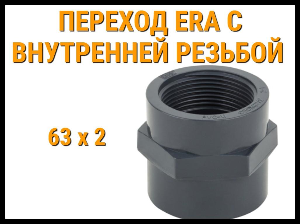 """Переход с внутренней резьбой ПВХ ERA (63 x 2"""")"""