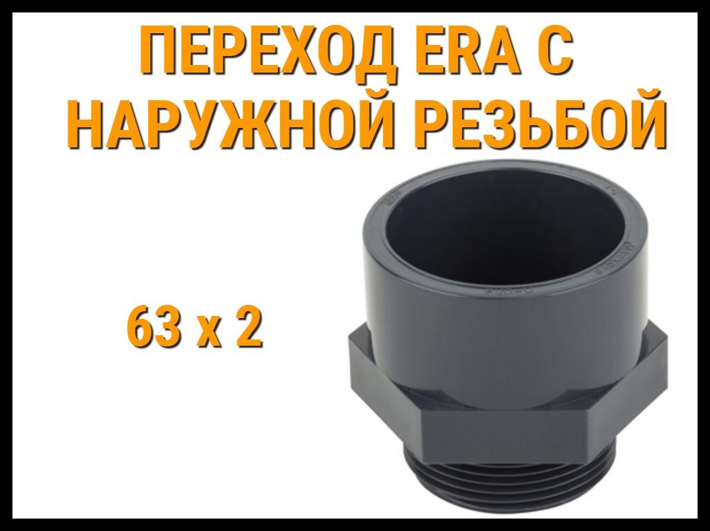 """Переход с наружной резьбой ПВХ ERA (63 x 2"""")"""