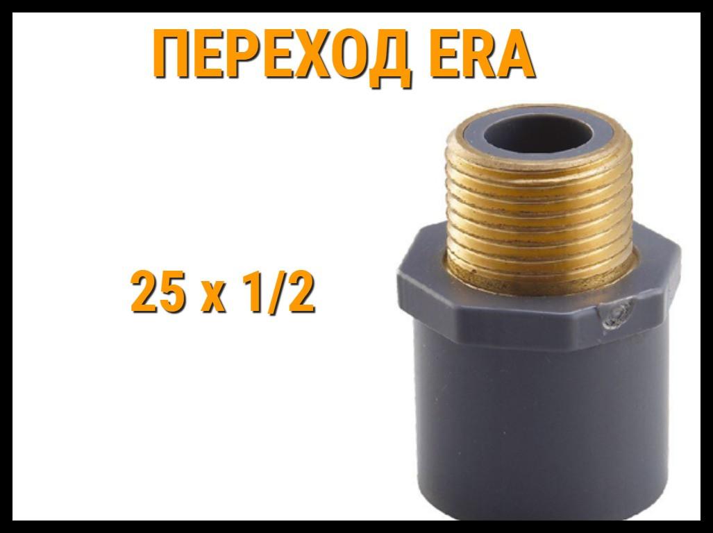 "Переход резьбовой ПВХ ERA (25 x 1/2"")"