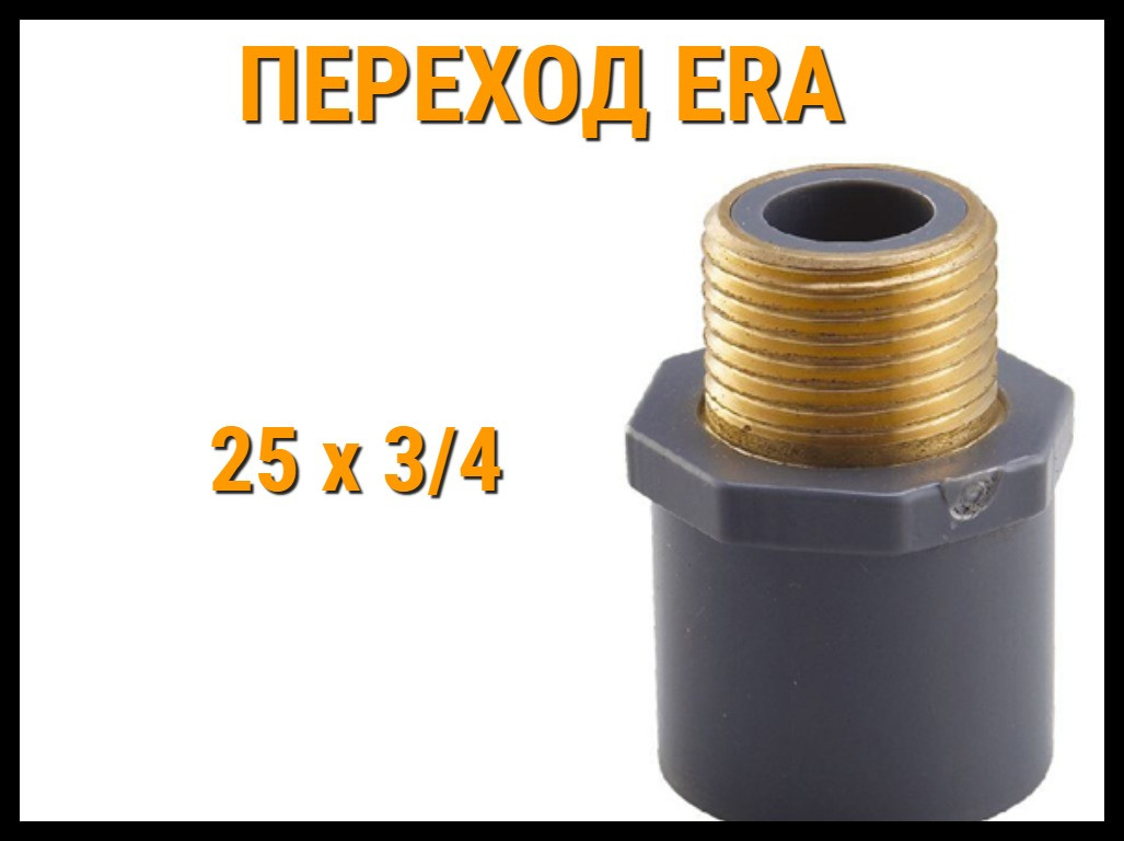 "Переход резьбовой ПВХ ERA (25 x 3/4"")"