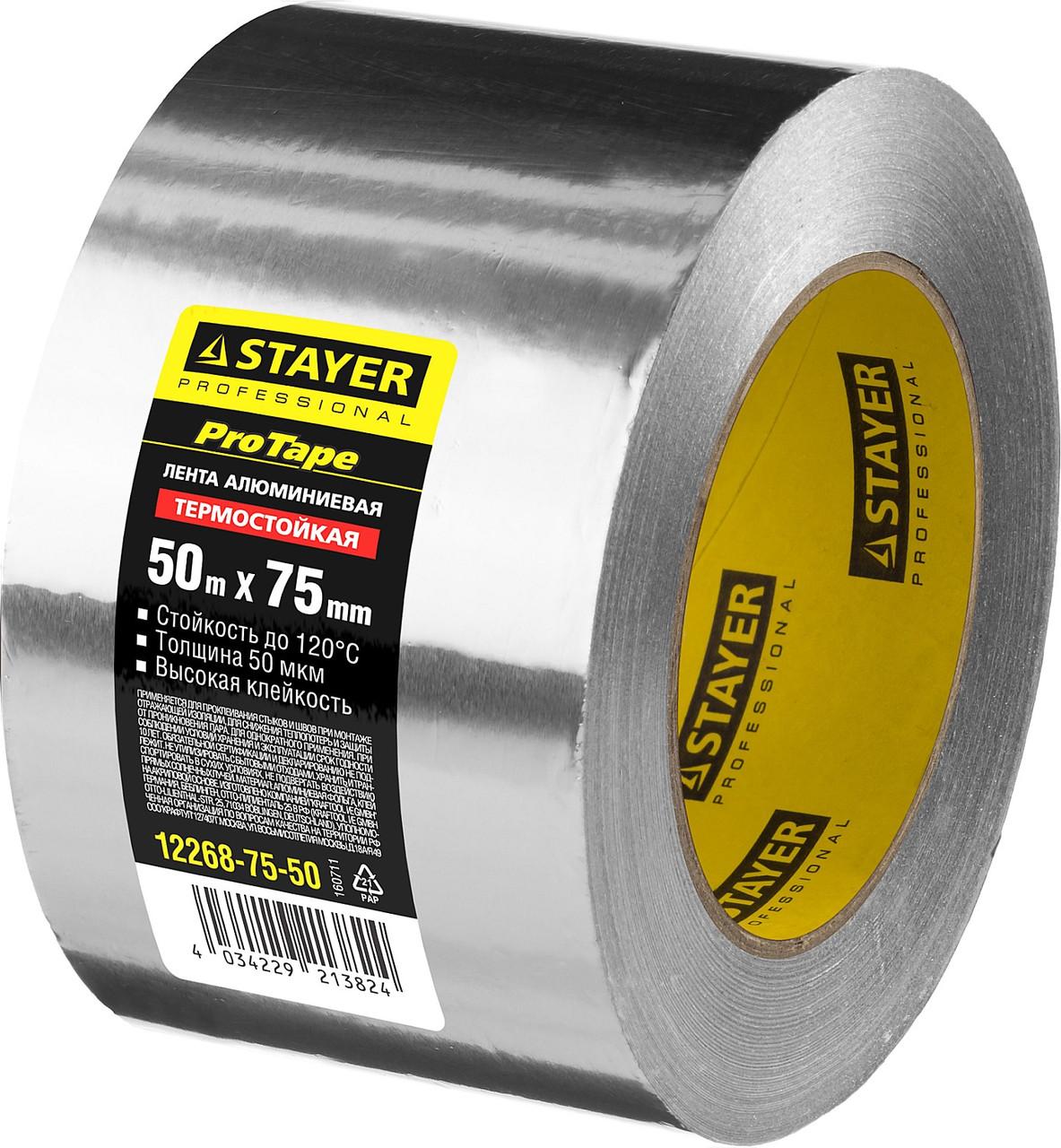 Лента клейкая алюминиевая, 50мкм, 75мм х 50м, STAYER Professional