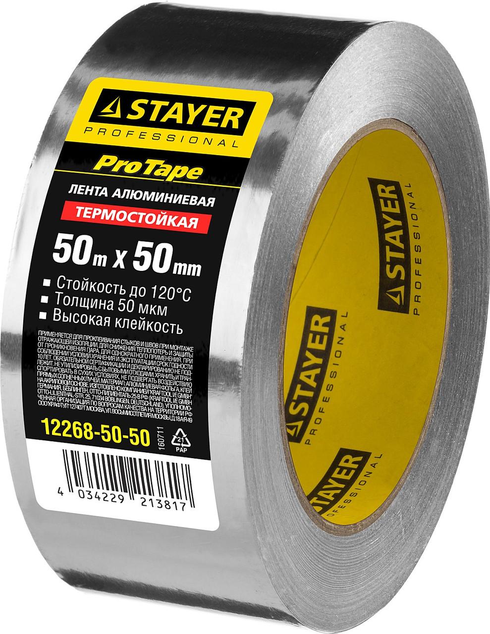 Лента клейкая алюминиевая, 50мкм, 50мм х 50м, STAYER Professional