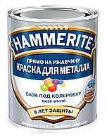 Краска Hammerite ГЛАДКАЯ База под колеровку белая