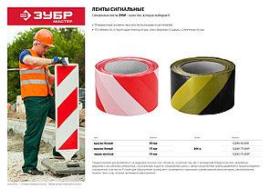 Сигнальная лента, цвет красно-белый, 75мм х 200м, ЗУБР Мастер, фото 3
