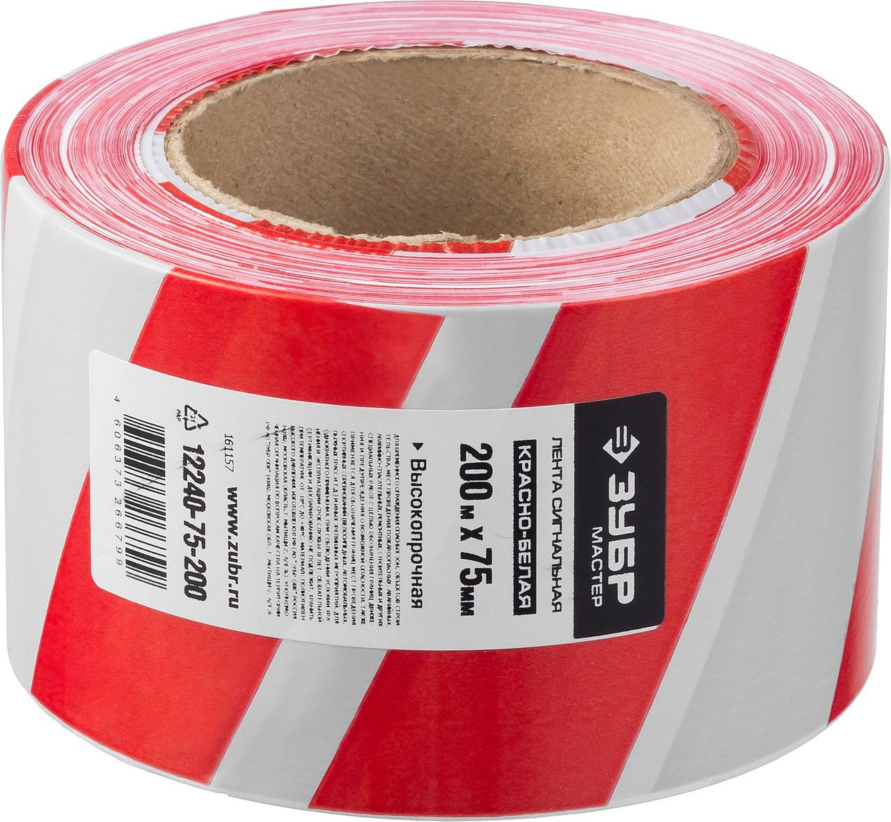 Сигнальная лента, цвет красно-белый, 75мм х 200м, ЗУБР Мастер