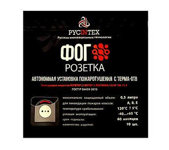 Пиростикер автономный ФОГ Розетка (10 штук)