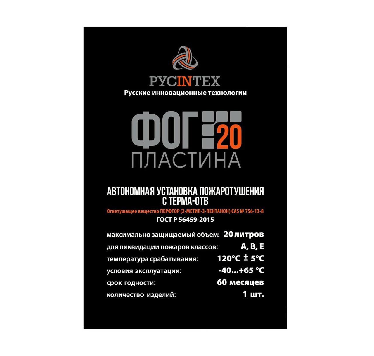 Пиростикер автономный ФОГ Пластина 20