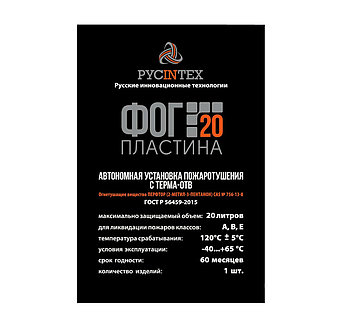 Пиростикер автономный ФОГ Пластина 30