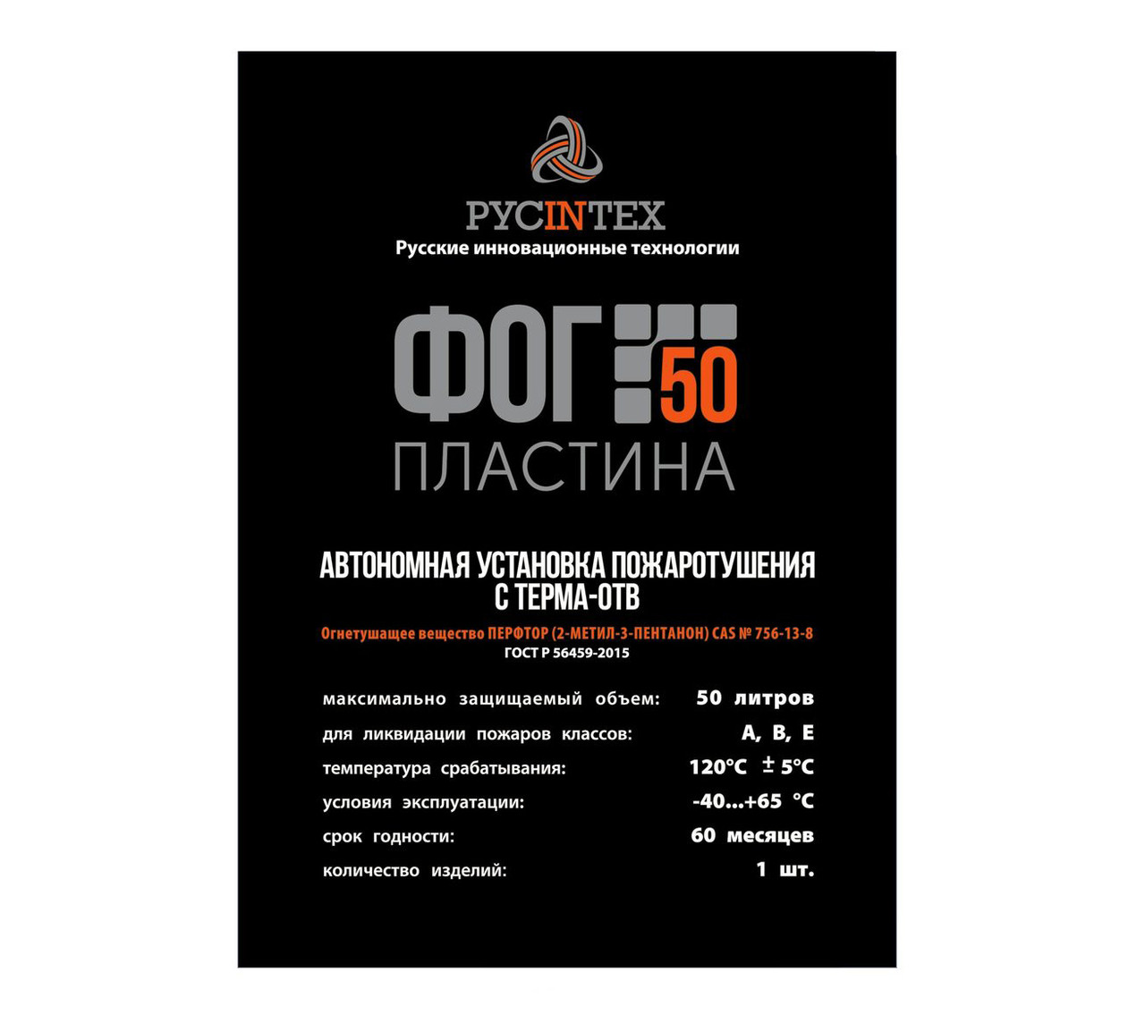 Пиростикер автономный ФОГ Пластина 50