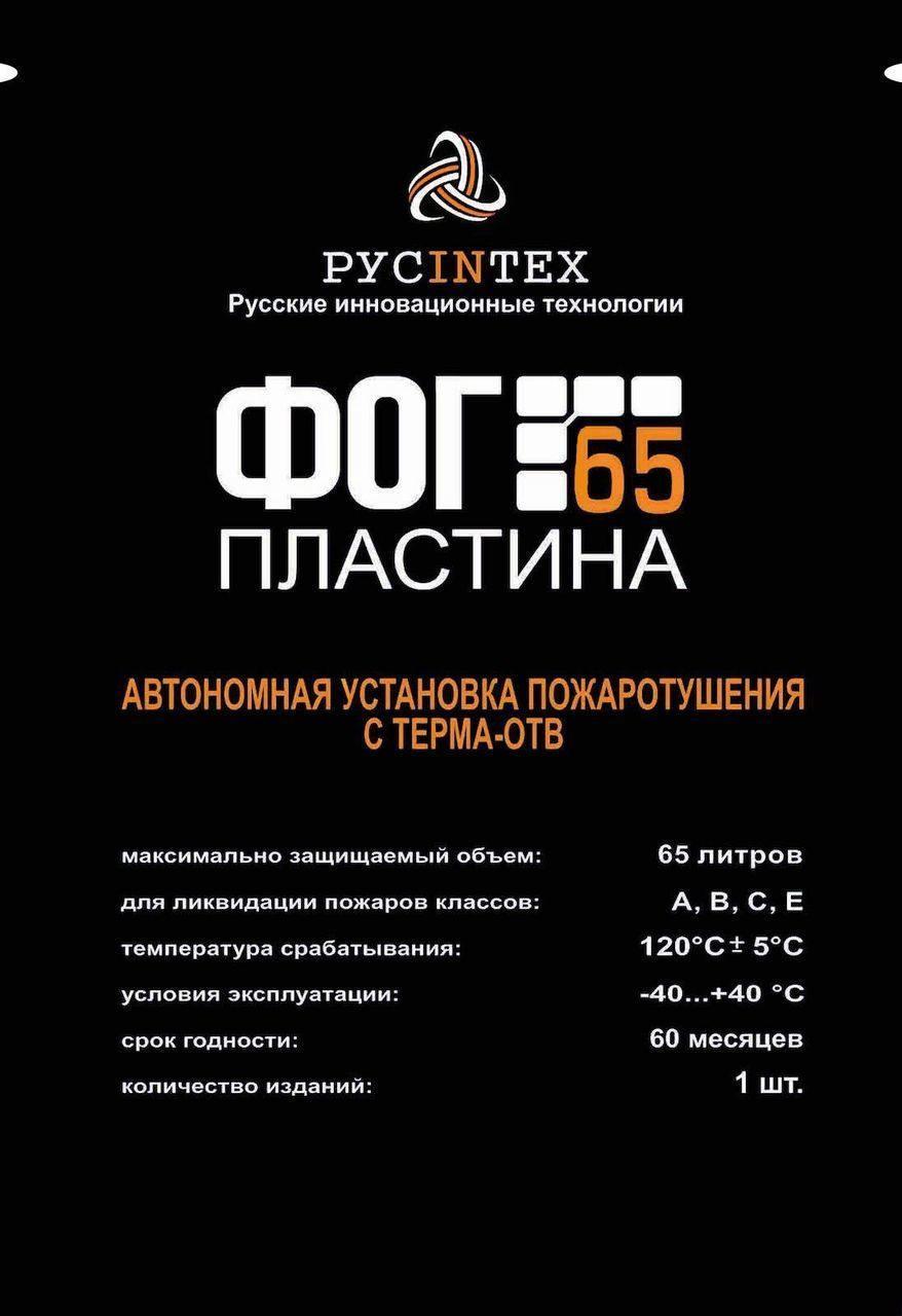 Пиростикер автономный ФОГ Пластина 65