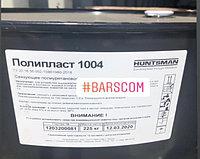 Huntsman ПОЛИПЛАСТ® 1004 полиуретановое связующее (клей) для резиновой крошки / 225kg