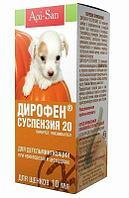 Антигельминтик Api-San Дирофен суспензия 20 для щенков - 10 мл