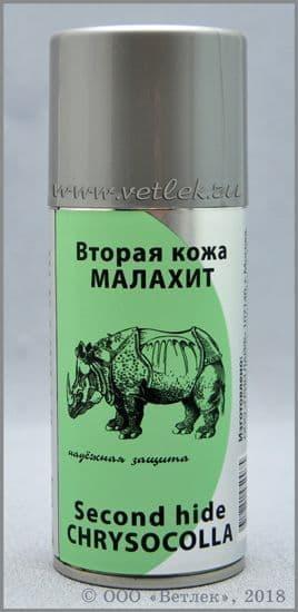 Спрей Вторая кожа Малахит - фл. 150 мл