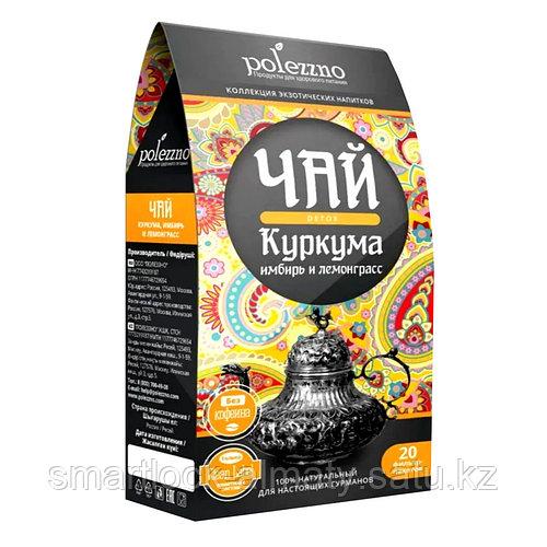 Polezzno Чай Куркума имбирь и лемонграсс 20шт х 2 гр