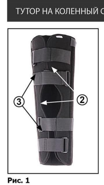 Тутор на коленный сустав KS-T01 - фото 2