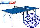 Теннисный стол Start Line Hobby Light (с сеткой), фото 2