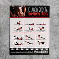 Спортивный календарь-планинг '30 дней спорта. Проработка пресса', 18 x 22 см (комплект из 10 шт.)