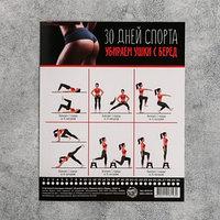Спортивный календарь-планинг '30 дней спорта. Убираем ушки с бёдер', 18 x 22 см (комплект из 10 шт.)