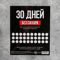 Спортивный календарь-планинг 'Трекер. 30 дней без сахар', 18 x 22 см (комплект из 10 шт.)