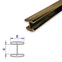 Латунный Н-образный профиль (плоский), 4*6 мм.