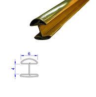 Латунный Н-образный профиль (плоско-выпуклый), 4*6 мм.