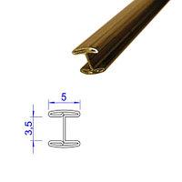 Латунный Н-образный профиль (плоский), 3.5*5 мм.