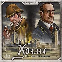 Настольная игра Холмс: Шерлок и Майкрофт, фото 1
