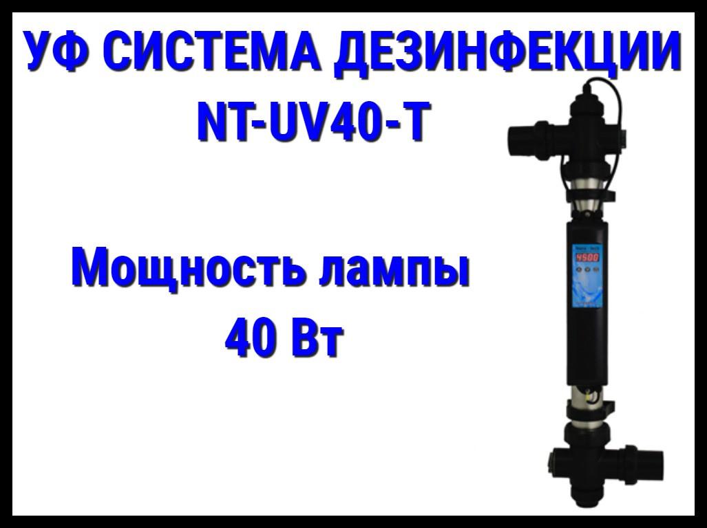 Ультрафиолетовая система дезинфекции для бассейна NT-UV40T